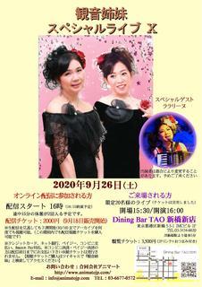 観音姉妹オンラインライブX0926.jpg