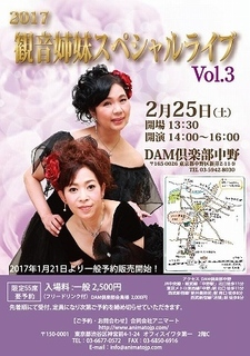 観音姉妹ライブ20170225.jpg